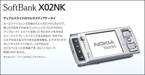 X02NK – 新しいギミック、デュアルスライドケータイ