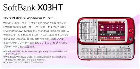 X03HT – マルチメディアプレイヤー&スマートフォン