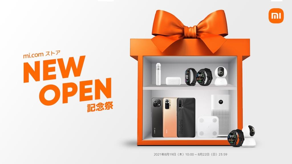 Xiaomi公式オンラインショップ「mi.com」が19日オープン。4日連続の半額セールも開催