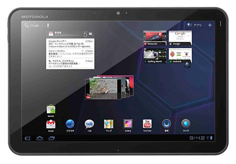 モトローラ製のAndroidタブレット「XOOM」はiPadに似ていないとしてAppleが敗訴。