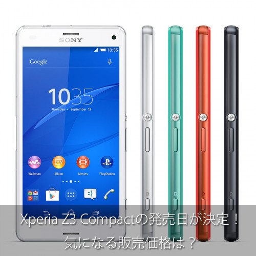 Xperia Z3 Compact SO-02Gの発売日は11月12日に、気になる価格は?