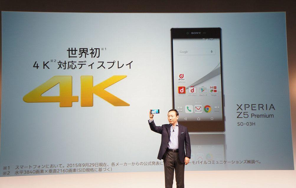 「Xperia Z5 Premium」フォトレビュー 世界初の4Kディスプレイ、指紋認証に対応