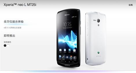 ソニーモバイル、Android 4.0を採用した「Xperia neo L」を発表。