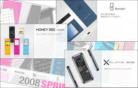 ウィルコム、「X-PLATE」「HONEY BEE」などを発売。