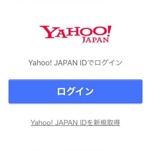 Yahoo!JAPAN、パスワードを廃止した新しいログインを導入。まずはiOSアプリから