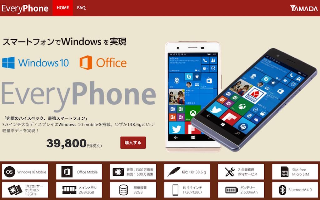 国内最速、ミドルクラス、Windows 10スマホ「EveryPhone(エブリフォン)」をヤマダ電機が発売