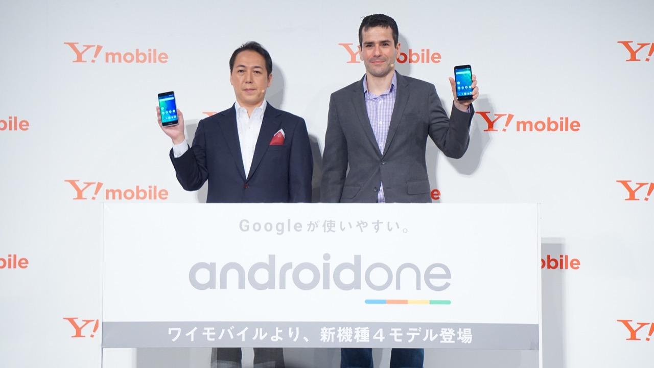 ワイモバイル、2017-18冬春モデル「Android One」スマホ4機種を発売