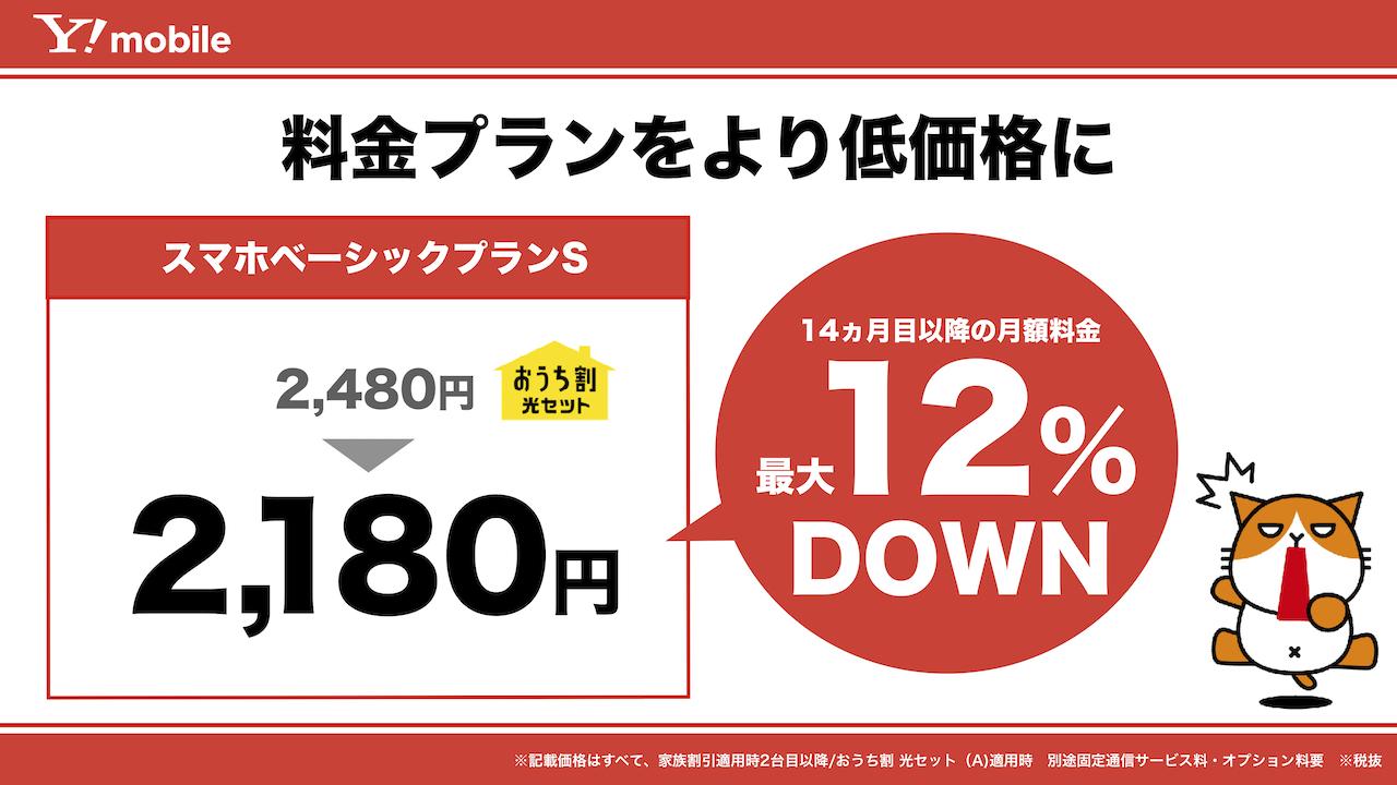 """ワイモバイル、""""縛りなし""""の料金プラン値下げ。月額2,180円から"""