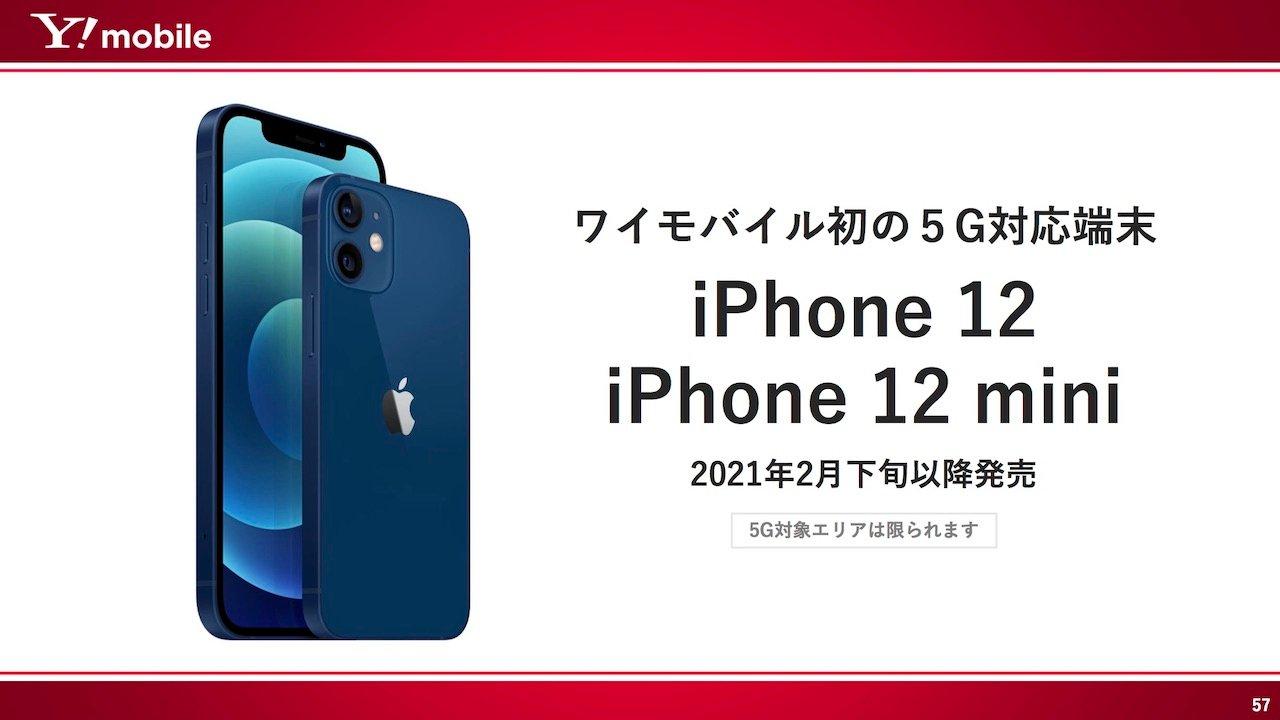 ワイモバイル、iPhone 12/iPhone 12 miniを2月下旬発売