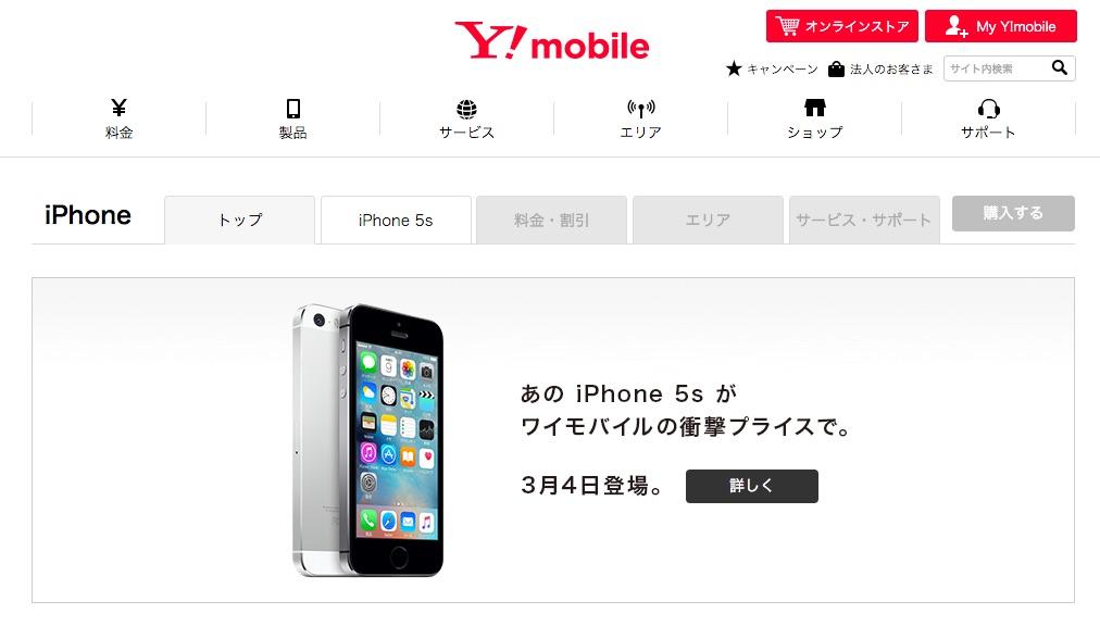 """速報:ワイモバイルが3月4日より「iPhone 5s」を発売、""""衝撃のプライスで"""""""