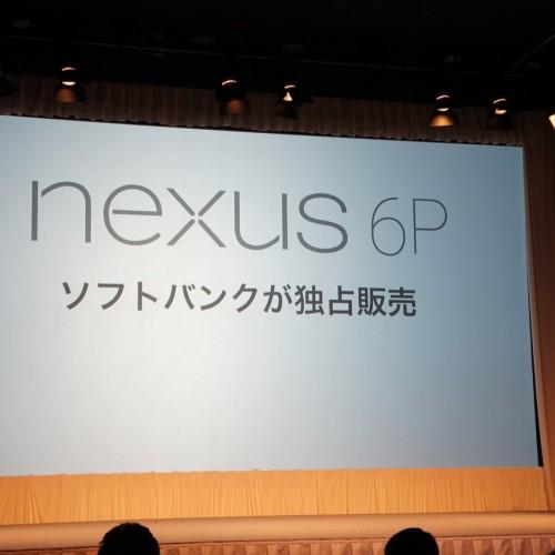 ソフトバンク、「Nexus 6P」を国内キャリアとして独占販売――発売日は10月下旬