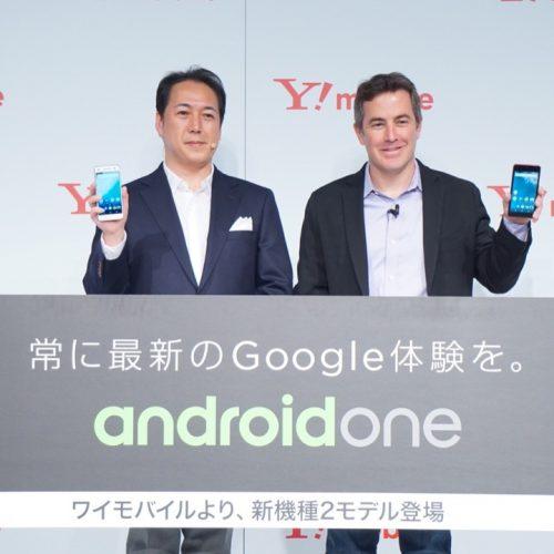 ワイモバイル、Android Oneスマホ「S1」「S2」を2月以降発売