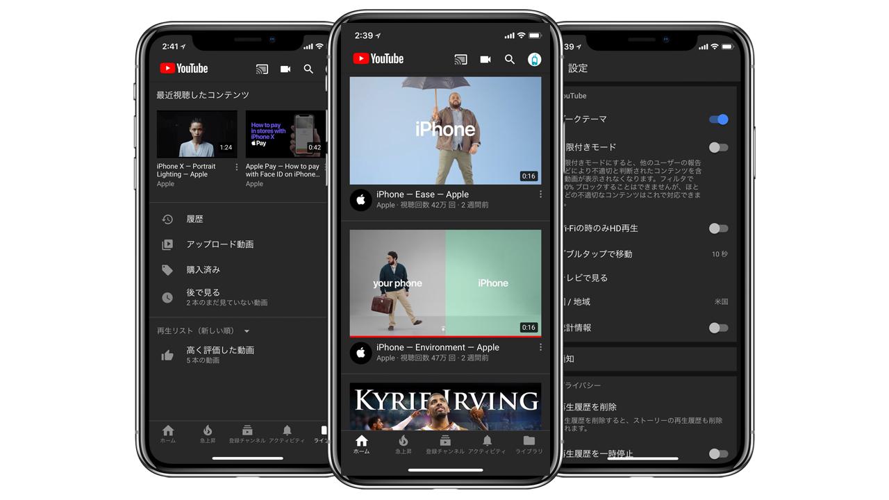 YouTube、目に優しい「ダークテーマ」がiOSアプリに登場