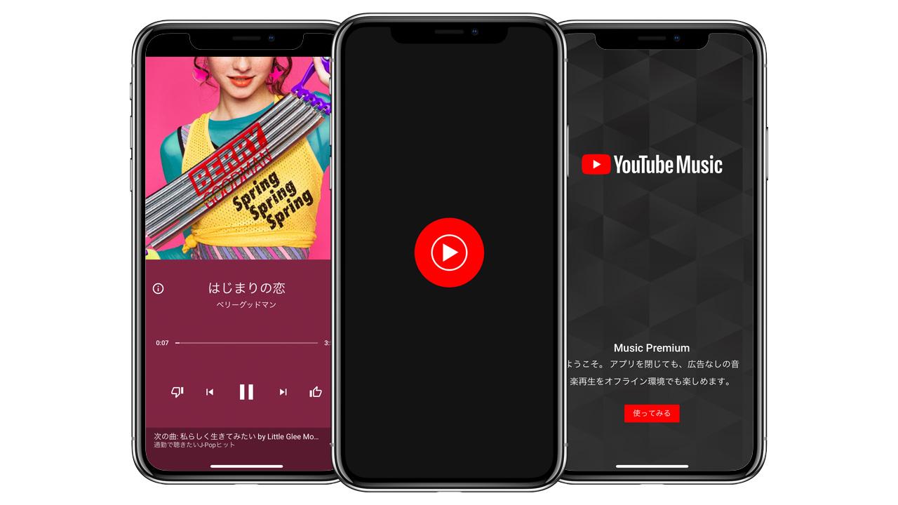 Google、App Storeの手数料30%を上乗せして「YouTube Premium」を提供