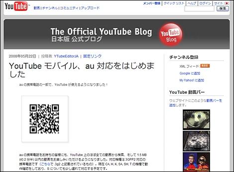 au、YouTubeに対応!