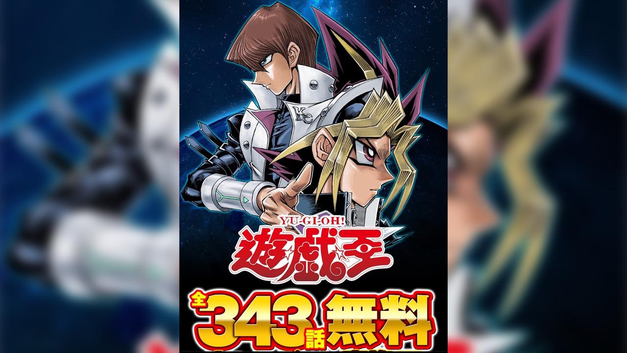「遊☆戯☆王」全22巻が23日まで無料配信中!